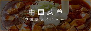 インバンド中国語