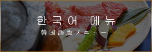 インバンド韓国語