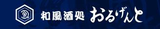 居酒屋おるげんとグループ【熊本おるげんと、弐ノ家】【福岡 一伍屋】